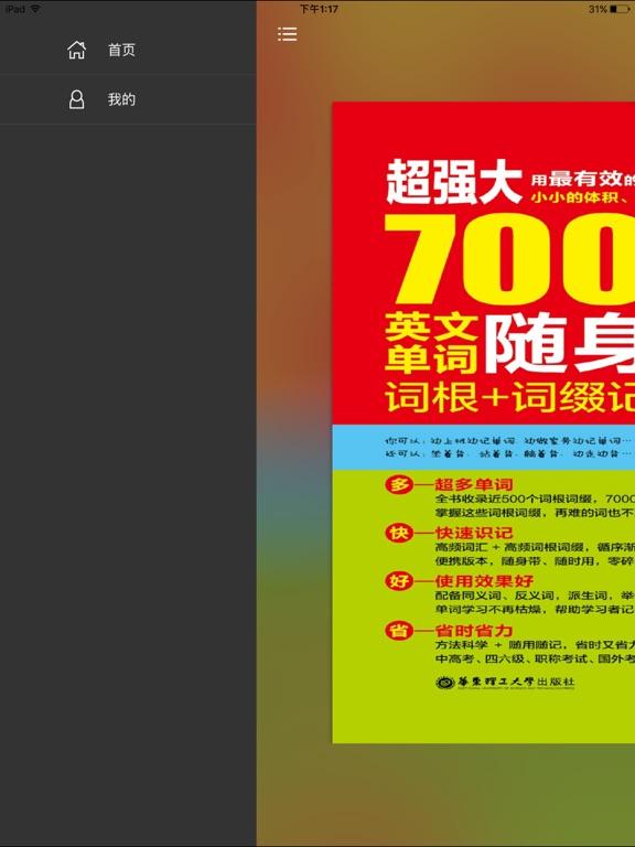 http://is2.mzstatic.com/image/thumb/Purple118/v4/ad/5f/ec/ad5fec4a-2e99-bdc4-89aa-5d847d04dfed/source/576x768bb.jpg