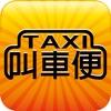 Taxi叫車便