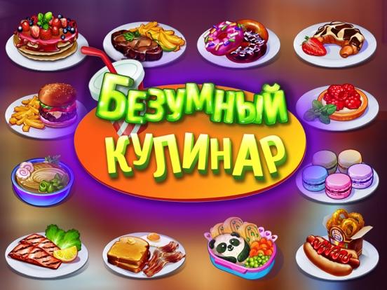 Игра Безумный кулинар