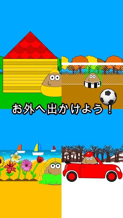 プーチッチ screenshot1