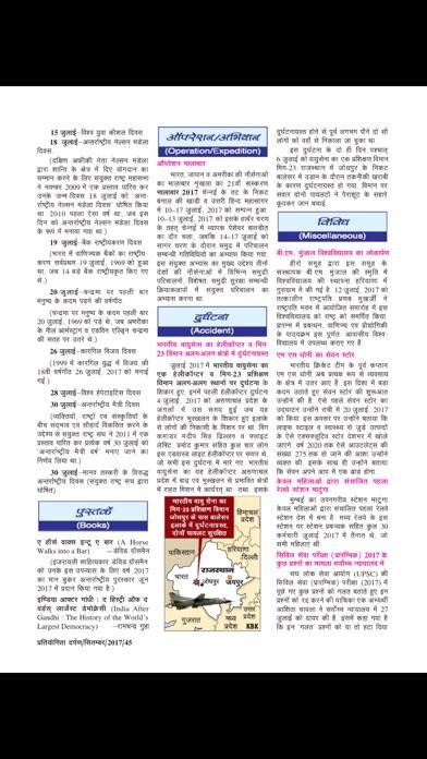 Pratiyogita Darpan Hindi review screenshots