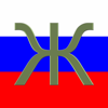 Learn Russian Alphabet Writing
