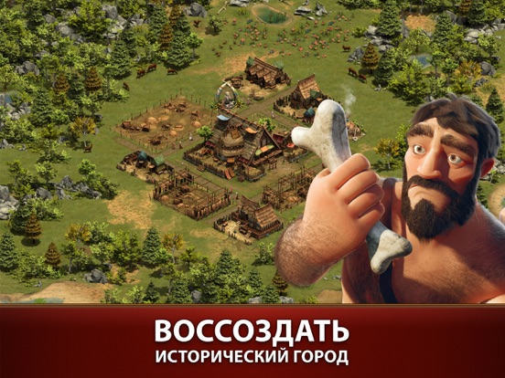 Forge of Empires для iPad
