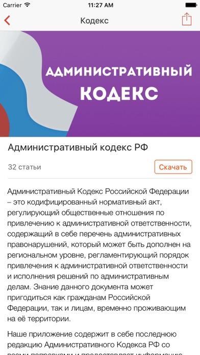Налоговый Кодекс РФ Скриншоты6