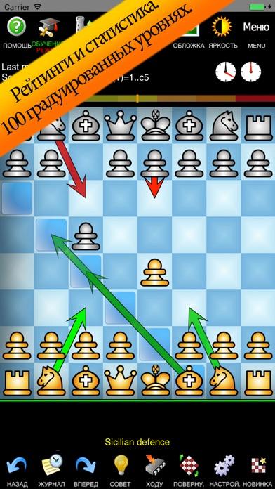 Шахматы с Tренером Скриншоты3