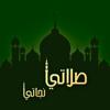 صلاتي نجاتي - مواقيت الصلاة السعودية ام القرى