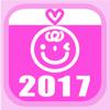 数秘術&開運こてんしカレンダー2017年版