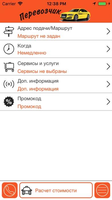 ТАКСИ ПЕРЕВОЗЧИК МСК-Скриншоты 1