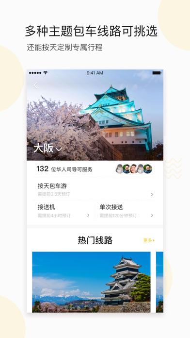 download 皇包车-境外中文接送机包车游 apps 4
