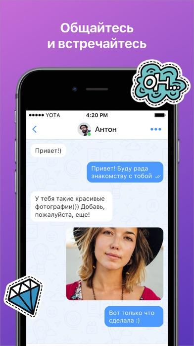 Topface: знакомства и встречи Скриншоты5