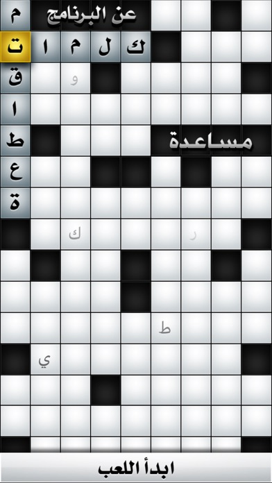 Arabic CrossWord - كلمات متقاطعة Screenshot 3