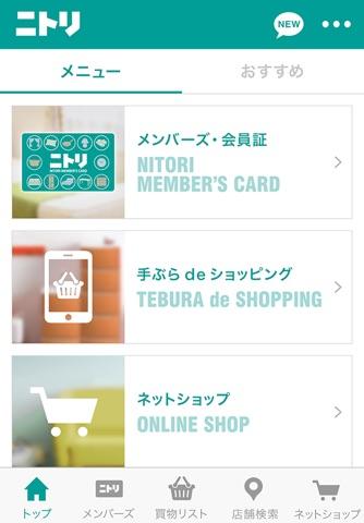 ニトリアプリ screenshot 4