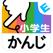 小学生かんじ:ゆびドリル(書き順判定対応漢字学習アプリ)