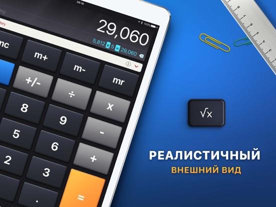 Калькулятор' Скриншоты8