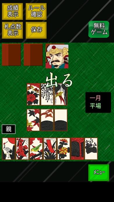 花札ゲーム大集のスクリーンショット2