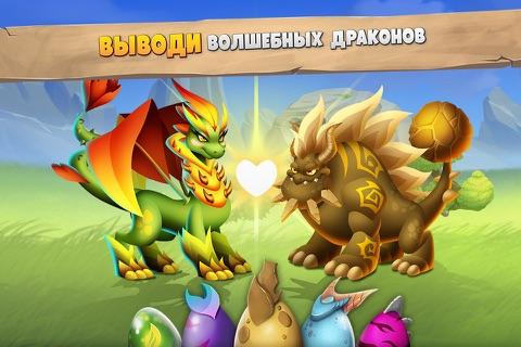 Dragon City Mobile screenshot 3