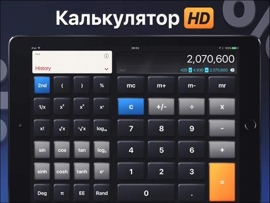 Калькулятор HD Скриншоты6