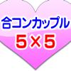 MinoHome - 合コンカップル5×5 アートワーク
