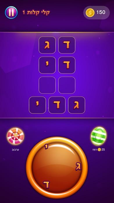 סוכריות - מצא את המילים Screenshot 2