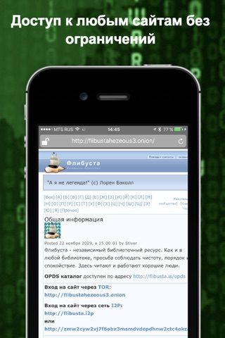 Тор Браузер - Tor Browser screenshot 3