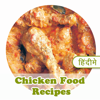 Chicken Food Recipe in Hindi