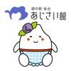 道の駅 多古 あじさい館(みちのえきたこ)