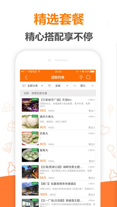 download 搜滁网 apps 2