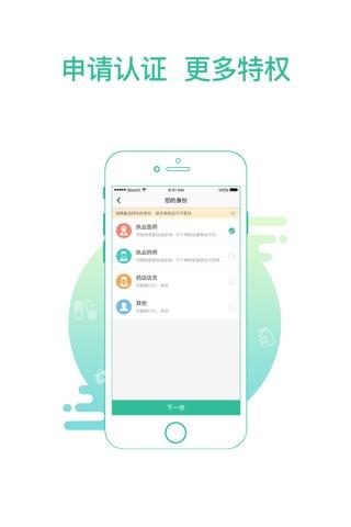 掌上药店 - 查药品找药店 screenshot 4