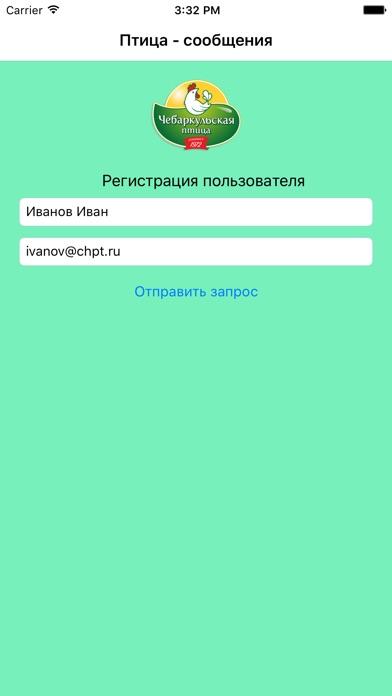 Сообщения Чебаркульская птицаСкриншоты 1