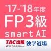 FP3級過去問題集SmartAI '17-'18年度版
