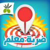 Al Zytoona Entertainment Ltd - ضربة معلم - لعبة الغاز ذكاء artwork