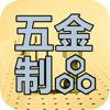 中国五金制品交易平台 Wiki