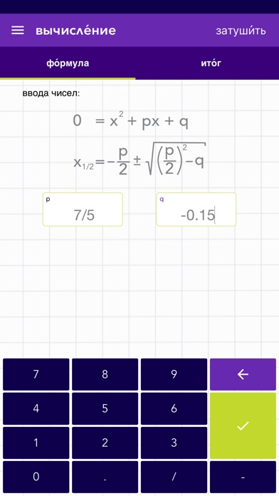 Решение Математика PQ Формула
