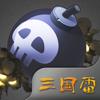 Suwei Guo - 三国雷  artwork