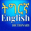 Best Tigrigna to English Dictionary