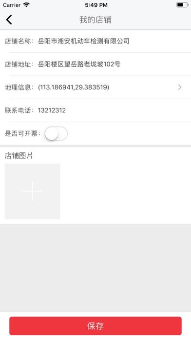 嘀嗒年检商家版 screenshot 3