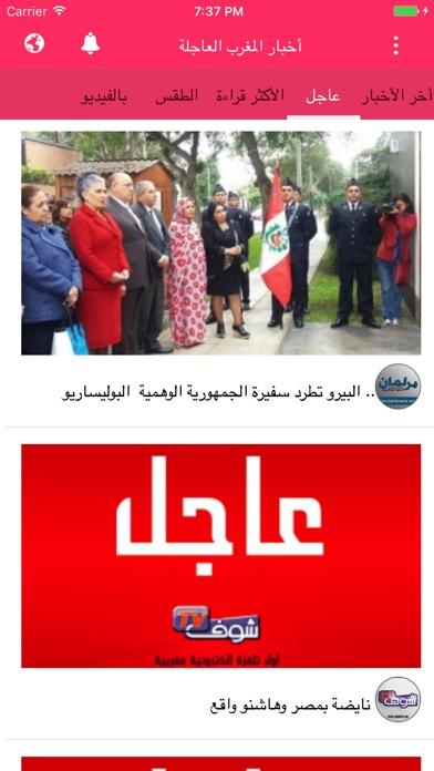 أخبار المغرب العاجلةلقطة شاشة3