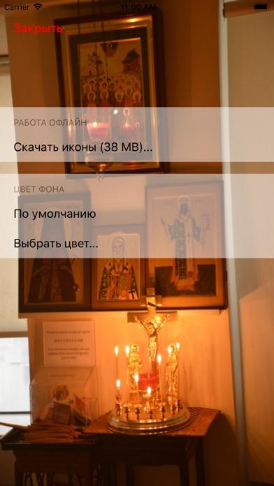 Жития святых на каждый день