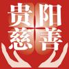 云慈善 Wiki