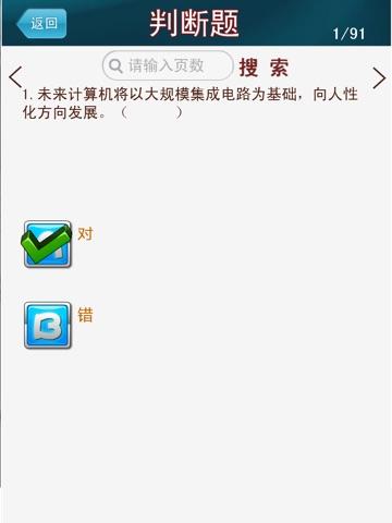 职称计算机真题王HD screenshot 4