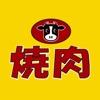 焼肉ダイニング那須塩原の焼肉屋さんの公式アプリはこちら.