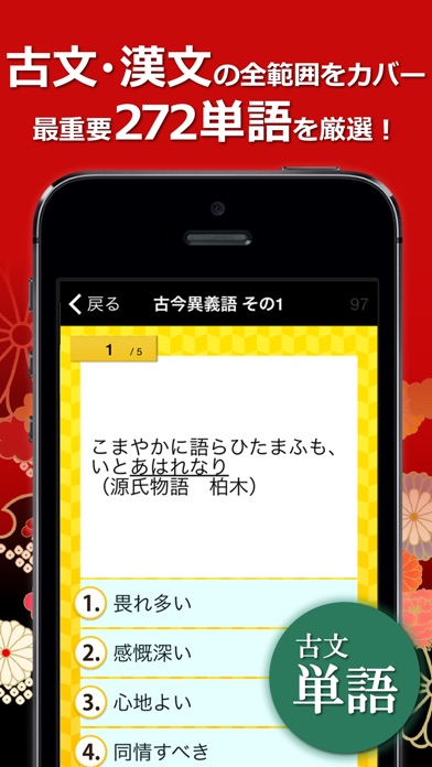 古文・漢文(広告非表示版) screenshot 1