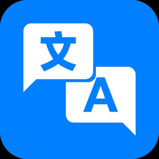 翻译 - 支持27种热门语言互译 for Mac