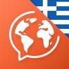 Griechisch lernen – Mondly
