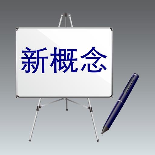 新概念英语双语课文免费版第1app icon图