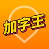 快手加字王: 视频加字幕和贴纸神器