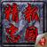 精忠报国岳飞传-最新战棋SLG策略传奇手游