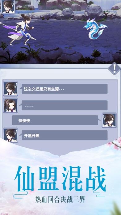 极道天剑 Screenshot 3