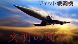 ジェット戦闘機 - 文明の衝突のスクリーンショット1