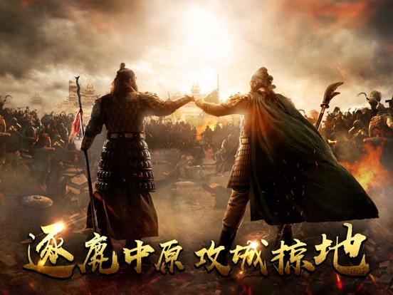 汉末霸业-全民三国攻城策略手游
